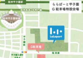 ららぽーと甲子園キャンピングカー&アウトドアスポーツフェアアクセス