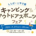ららぽーと甲子園キャンピングカー&アウトドアスポーツフェア