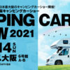 大阪キャンピングカーショー2021