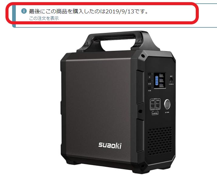 SuaokiG1200製品レビュー