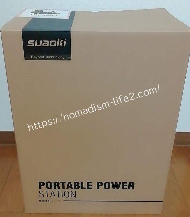 SuaokiG1200製品梱包