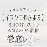 iwatani-yakimaru-review