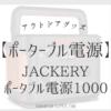 jackeryporgable1000