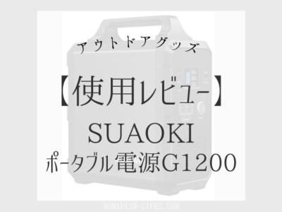 review-suaokig1200