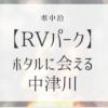 rvpark-nakatsugawa
